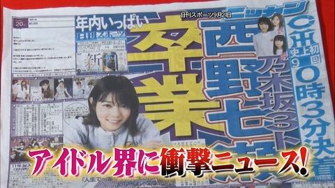 【乃木坂46】アイドル界に衝撃ニュース!『サンデー・ジャポン』で特集される・・・