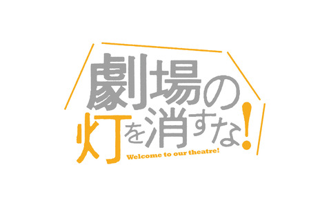 enter_tomoshibi