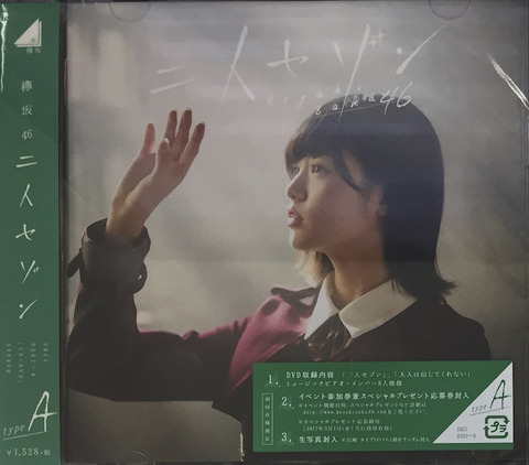 keyaki_A