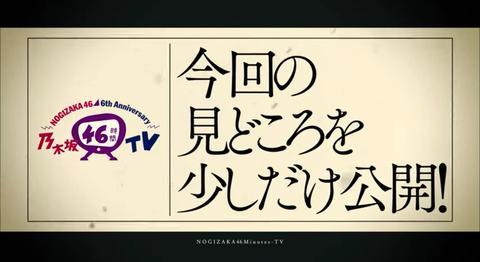『乃木坂46時間TV』番組内容が公開!電視台、2ショットトーク、人狼、握手会場から生中継も!!!