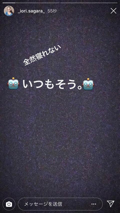 【元乃木坂46】相楽伊織『全然寝れない、いつもそう。全然寝れない、いつもそう・・・。』