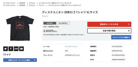 スクリーンショット 2020-07-06 0.46.16