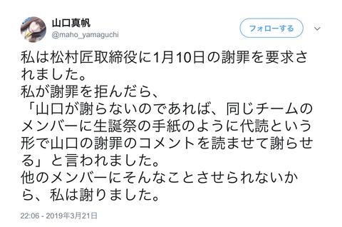 スクリーンショット 2019-03-22 14.58.38