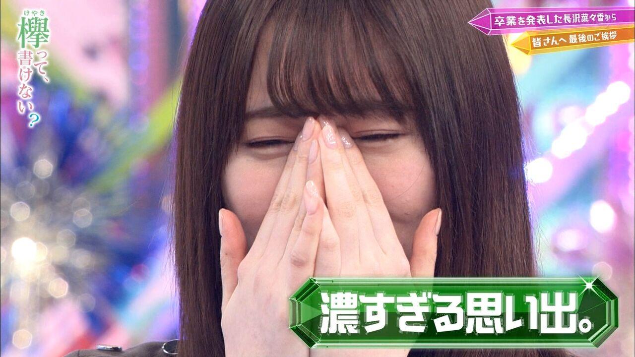 欅坂46】長沢菜々香、卒業の挨拶で大号泣してしまう・・・【欅って ...