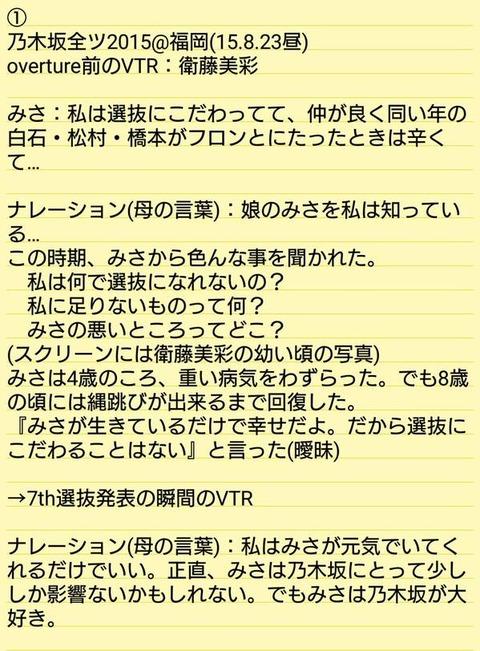 http://livedoor.blogimg.jp/nogizaka46bunno1/imgs/c/2/c24cf88b-s.jpg
