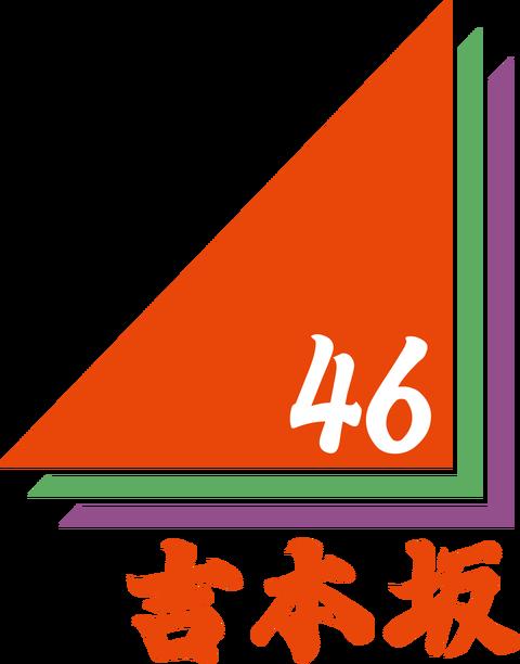 1200px-Yoshimotozaka46_logo.svg