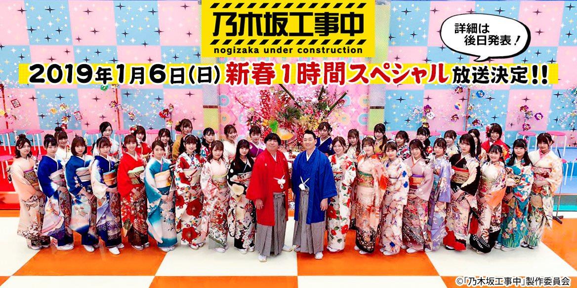 【速報】乃木坂工事中新春一時間SP決定