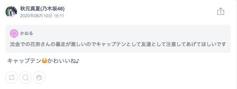 スクリーンショット 2020-06-13 1.10.36