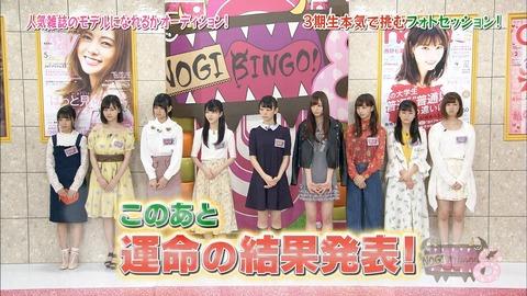 【乃木坂46】『NOGININGO!8』モデル企画 結果発表に岩本・理々杏・向井がいなかった件・・・