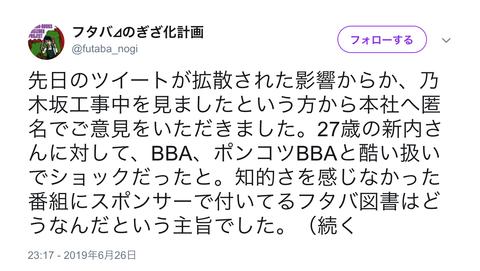 スクリーンショット 2019-06-27 16.42.26