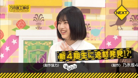 超速報!!!次週乃木中、新4期生がついに登場!!!キタ━━━━(゚∀゚)━━━━!!!