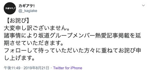 スクリーンショット 2019-08-22 0.01.02