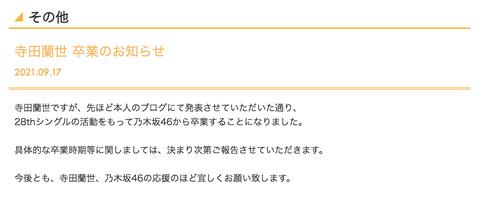 スクリーンショット 2021-09-17 21.35.12