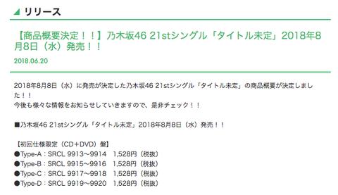 【乃木坂46】21stシングル『タイトル未定』商品概要が決定キタ━━━━゚∀゚━━━━!!!