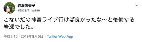 スクリーンショット 2019-09-05 21.01.45