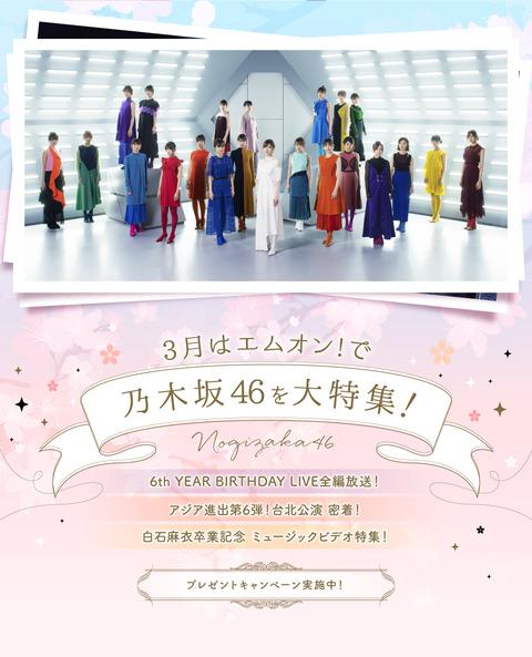 nogizaka46_pc_main_20200309.jpg