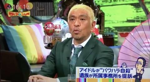 松本人志・東野幸治『アイドルで売れるっていう事は頭おかしいやつだから・・・』