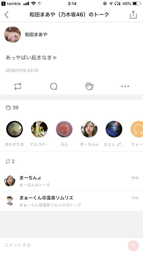 【乃木坂46】『あっやばい起きなきゃ!』和田まあや、ANN合間の短時間で寝ててワロタwwwwww