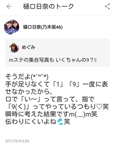 【乃木坂46】いい子すぎる・・・樋口日奈 Mステでやっていた『1 ...