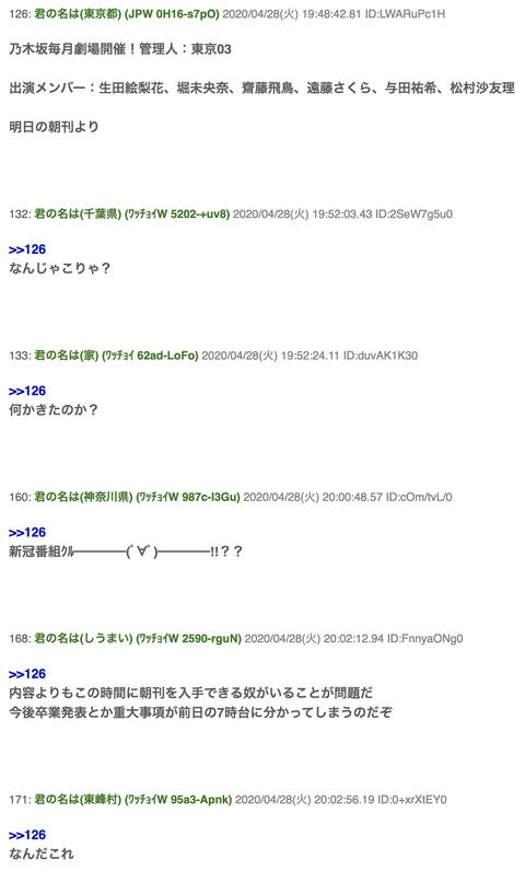 スクリーンショット 2020-04-30 20.39.23