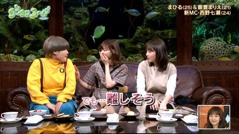 【元乃木坂46】西野七瀬、ガンバレルーヤまひるに『結婚難しそう・・・』