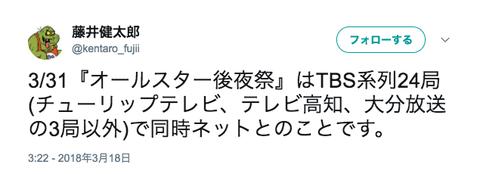 【乃木坂46】高山一実出演『オールスター後夜祭』ほぼ全国で見られる模様!!!