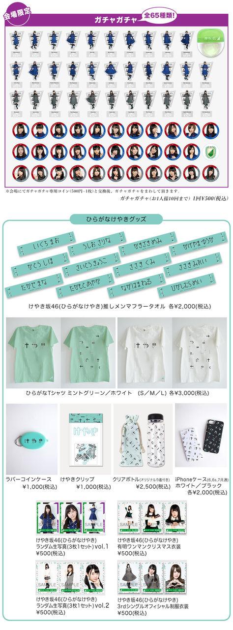kyk46_1stalbum-fujiq_goods_all-83