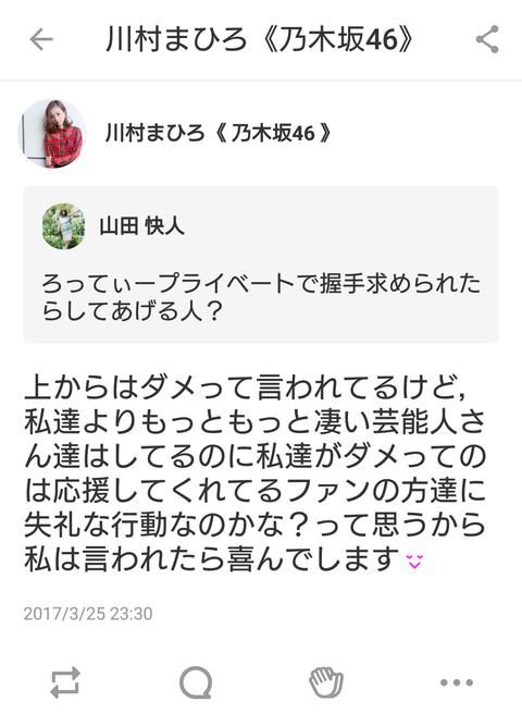 【乃木坂46】川村真洋 運営から禁止されてることも喜んでやっちゃうと白状・・・
