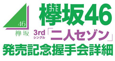 topslide-akusyukai_3rd_title