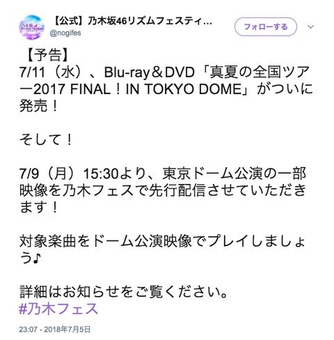 スクリーンショット 2018-07-07 4.34.27