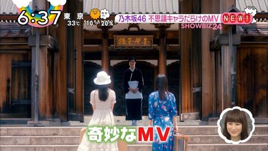 【乃木坂46】18thシングル「逃げ水」がシュールなMVと分かって・・・