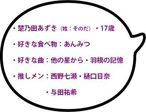 メイド紹介