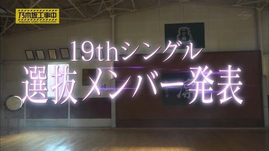 【乃木坂46】「19thシングル」選抜メンバー発表!!「ダブル旭」がセンターに!!