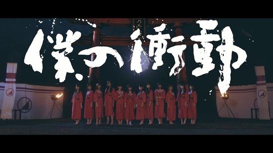 【乃木坂46】まさかの巨大ロボ登場www19th『僕の衝動』MV解禁!!