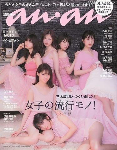 【乃木坂46】ananで一番驚きだったのは「中村麗乃」