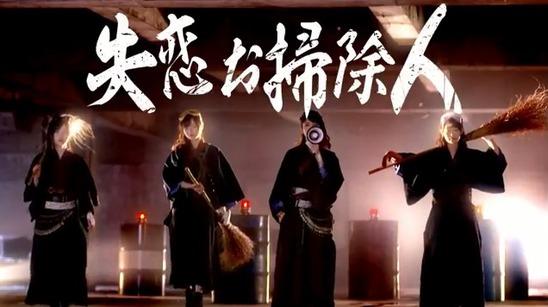 【乃木坂46】小ネタ仕込みすぎwww若様軍団『失恋お掃除人』MV解禁!!