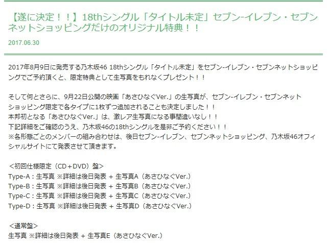 【乃木坂46】セブンイレブン限定18thシングル「あさひなぐ」特典発表!
