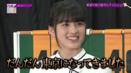 【乃木坂46】大園桃子「最近は訛らなくなった!」