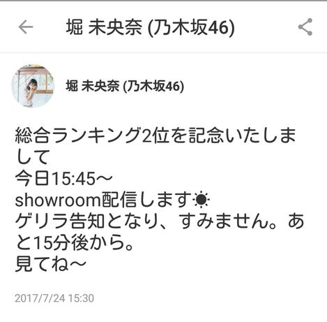 【乃木坂46】堀未央奈「SHOWROOM」ゲリラ配信!!ちゃっかりグミの宣伝をするw