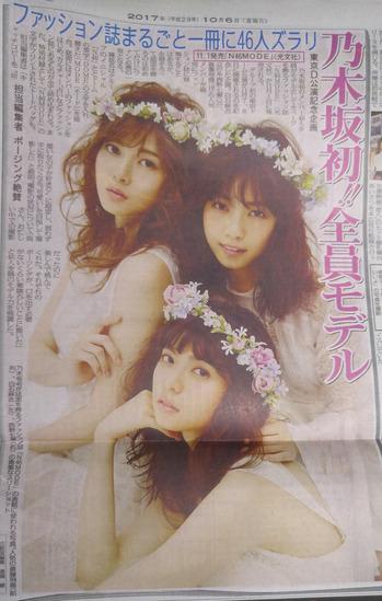 全員モデル⁉東京ドーム公演記念企画。ファッション誌『N46MODE』が11月1日に発売決定!!