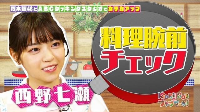【乃木坂46】「西野七瀬」味が一切ないオムレツを作るwww『KinKi Kidsのブンブブーン』
