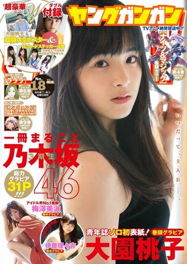【乃木坂46】ヤングガンガン「1冊まるごと乃木坂46 3期生」表紙を公開!!