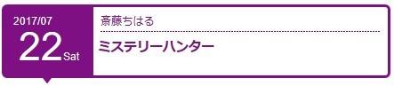 【乃木坂46】「斎藤ちはる」喜びに溢れたブログを更新!!ミステリーハンターおめでとう!!
