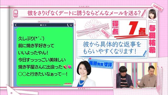 乃木坂工事中 恋愛模擬テスト⑧ (36)