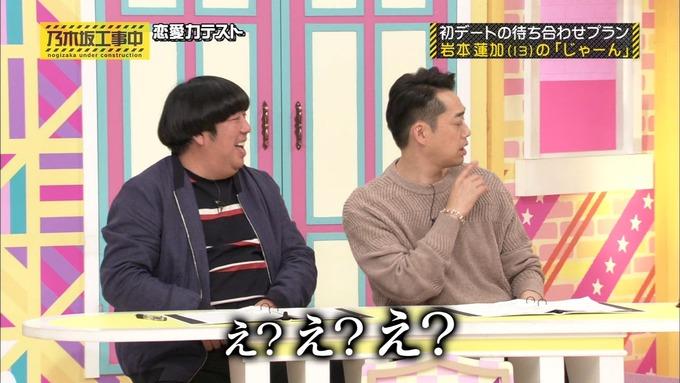 乃木坂工事中 恋愛模擬テスト⑮ (301)