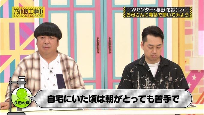 乃木坂工事中 Wセンターをもっと良く知ろう⑦ (57)