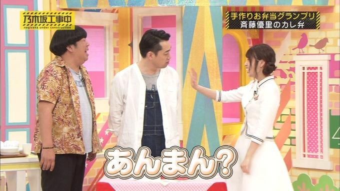 乃木坂工事中 お弁当グランプリ 斉藤優里① (46)