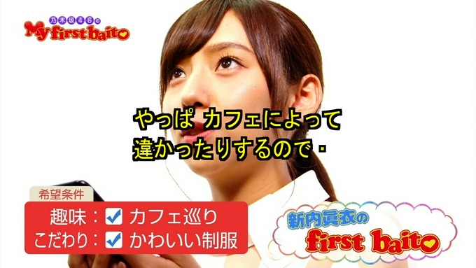 Mt first baito 新内眞衣① (5)