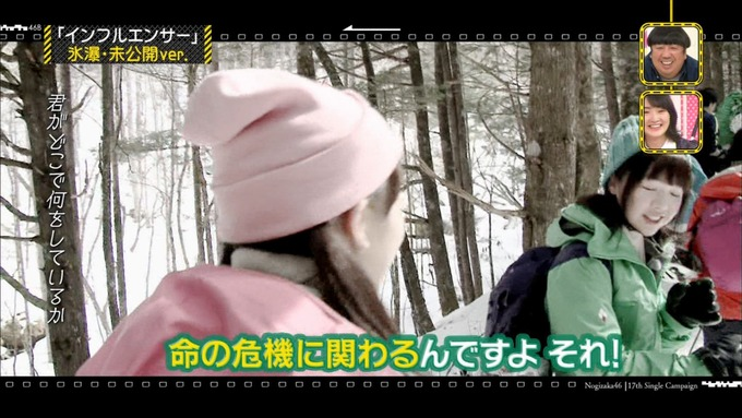 乃木坂工事中 17枚目ヒット祈願 インフルエンサー氷瀑 (26)