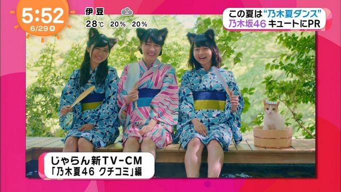 めざましテレビ じゃらん① 乃木坂46 (10)